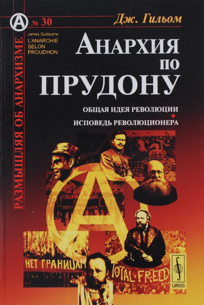 Анархия по Прудону