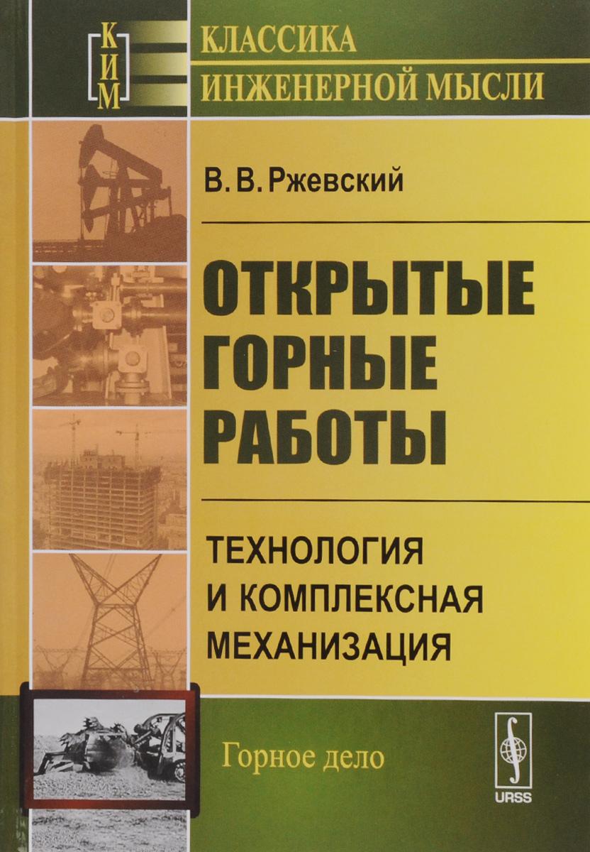 Открытые горные работы. Технология и комплексная механизация. Учебник