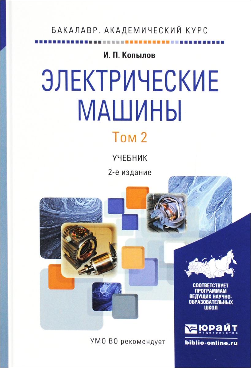 Электрические машины. Учебник. В 2 томах. Том 2