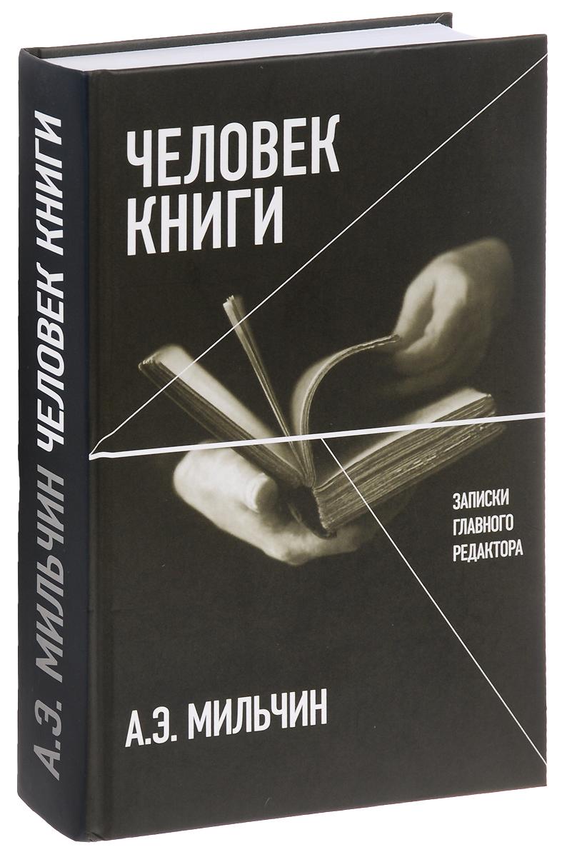 Человек книги. Записки главного редактора