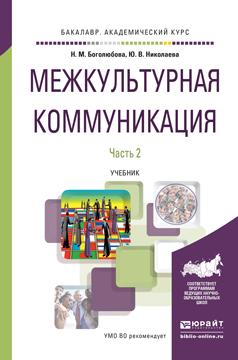 Межкультурная коммуникация в 2 ч. Часть 2. Учебник для академического бакалавриата