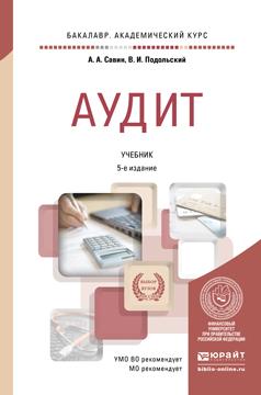 Аудит 5-е изд., пер. и доп. Учебник для академического бакалавриата