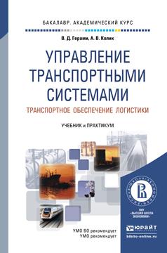 Управление транспортными системами. Транспортное обеспечение логистики. Учебник и практикум для академического бакалавриата