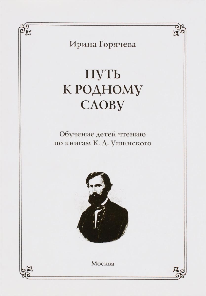 Путь к родному слову. Обучение детей чтению по книгам К. Д. Ушинского