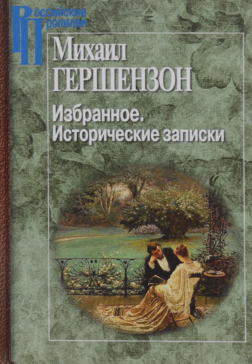 Михаил Гершензон. Избранное. Исторические записки