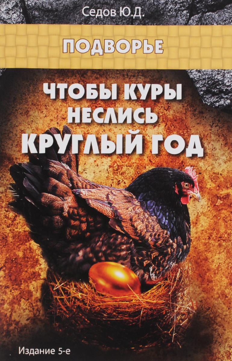 Ю. Д. Седов Чтобы куры неслись круглый год