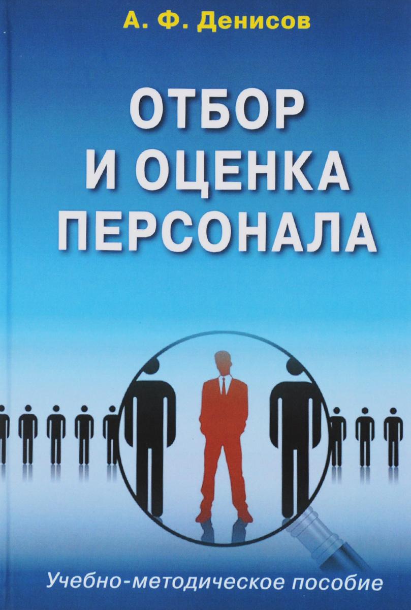 Отбор и оценка персонала. Учебно-методическое пособие