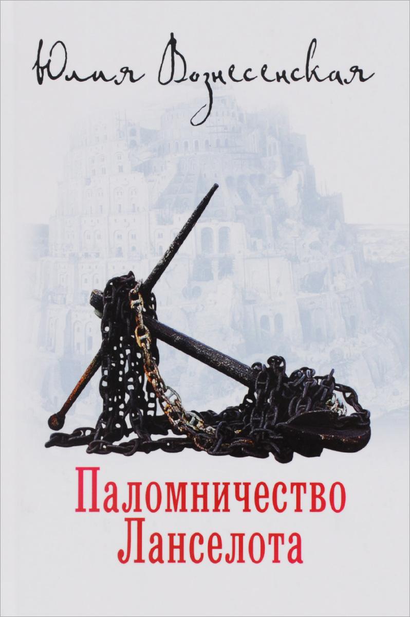 Паломничество Ланселота