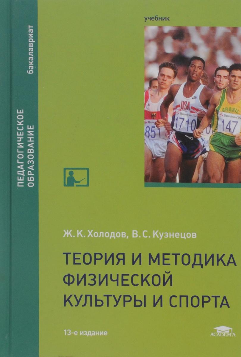 Теория и методика физической культуры и спорта. Учебник