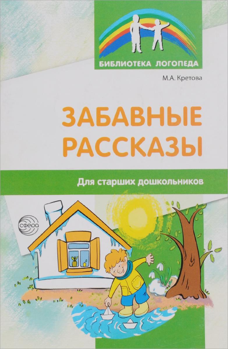 М. А. Кретова. Забавные рассказы для старших дошкольников