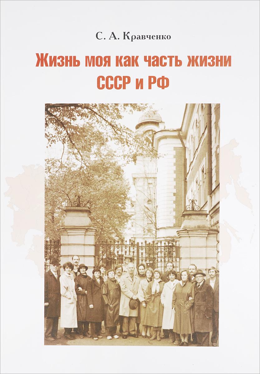 Жизнь моя как часть жизни СССР и РФ
