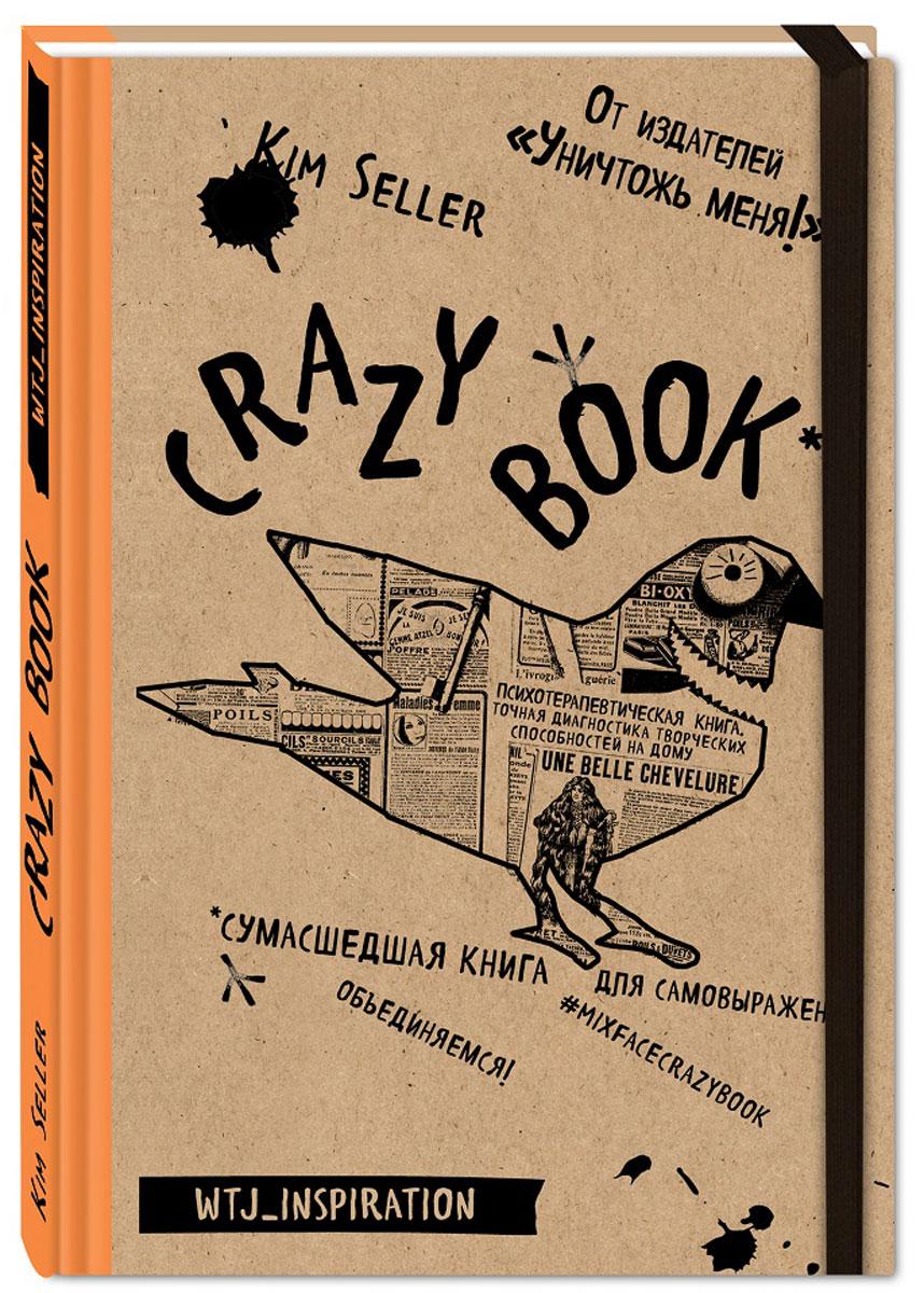 Селлер Ким Crazy book. Сумасшедшая книга для самовыражения crazy book сумасшедшая книга