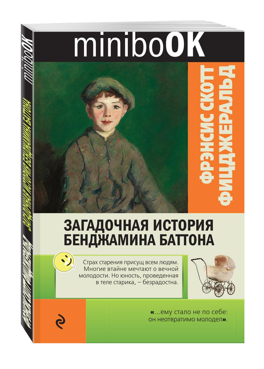 Загадочная история Бенджамина Баттона ( 978-5-699-87518-4 )