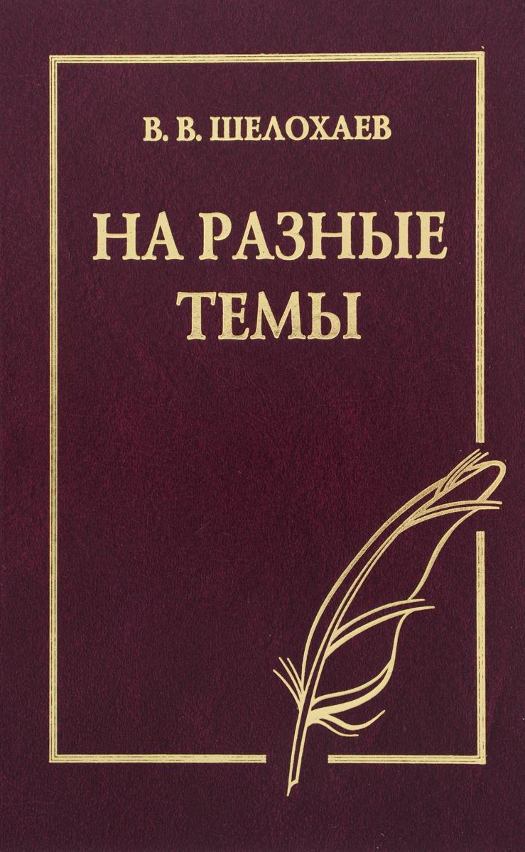В. В. Шелохаев. На разные темы