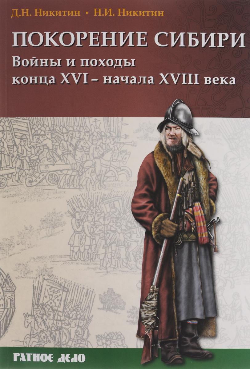 Покорение Сибири. Войны и походы конца ХVI - начала XVIII века