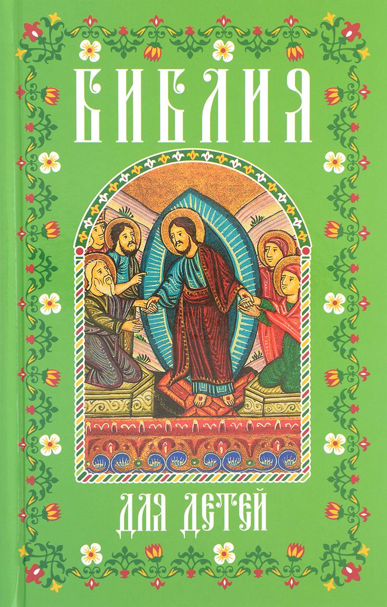 Библия для детей. В изложении княгини М. А. Львовой