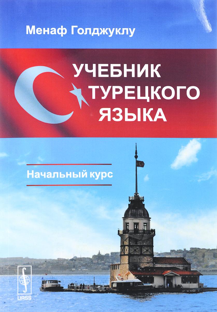 Турецкий язык. Учебник. Начальный курс