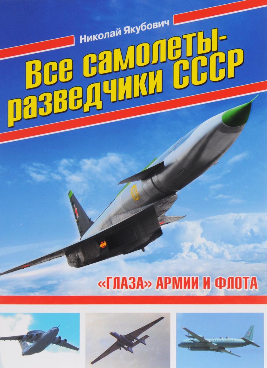 Все самолеты-разведчики СССР.