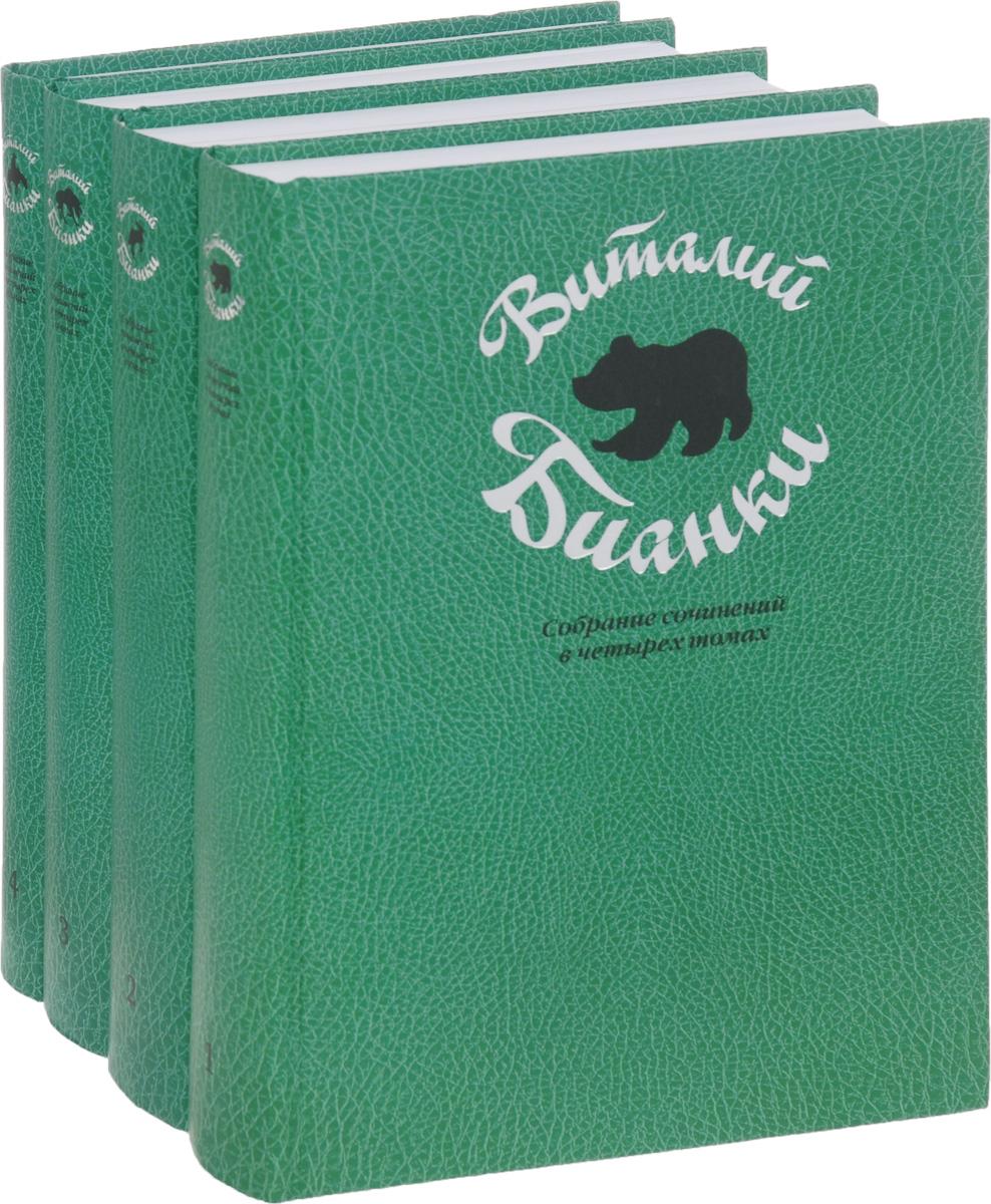 Виталий Бианки. Собрание сочинений в 4 томах (комплект)