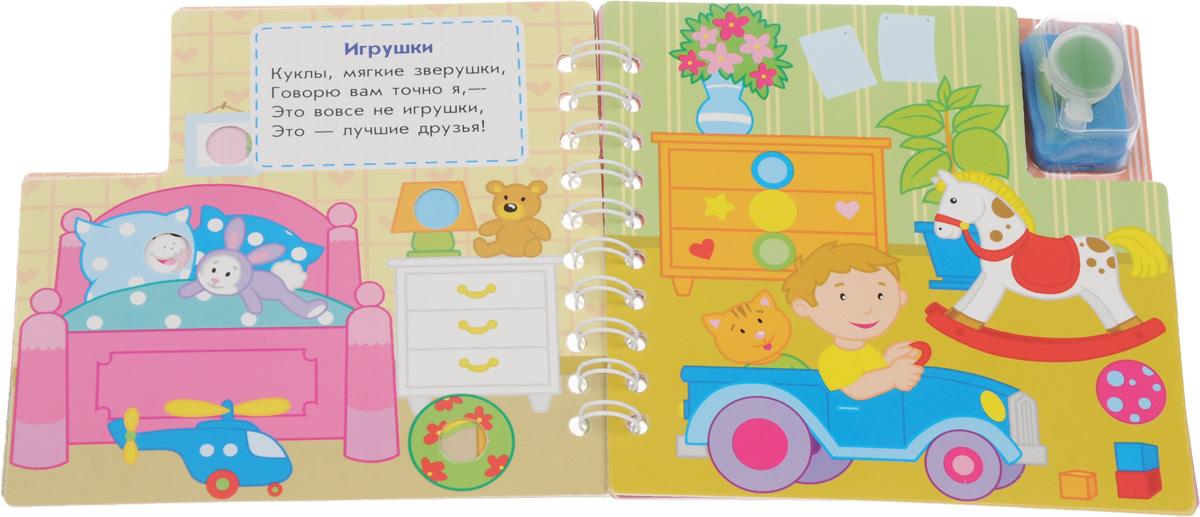 В доме. Книжка с краской
