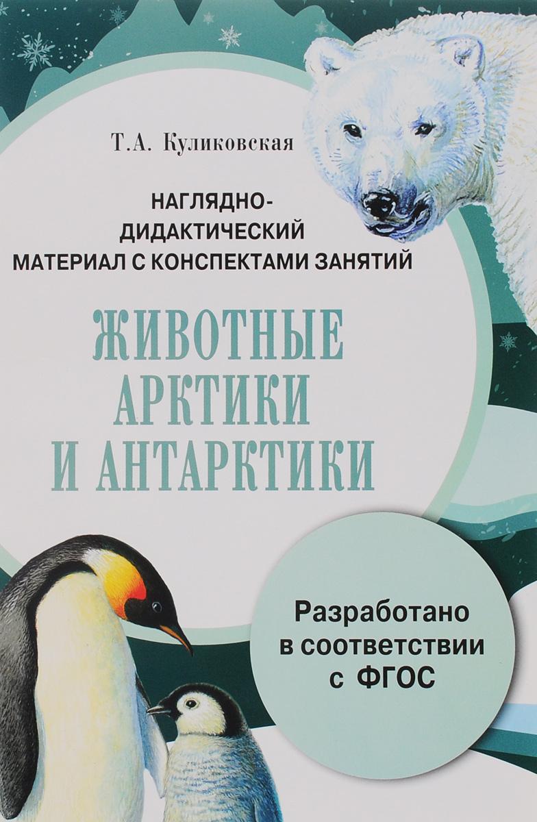 Животные Арктики и Антарктики. Дидактический материал