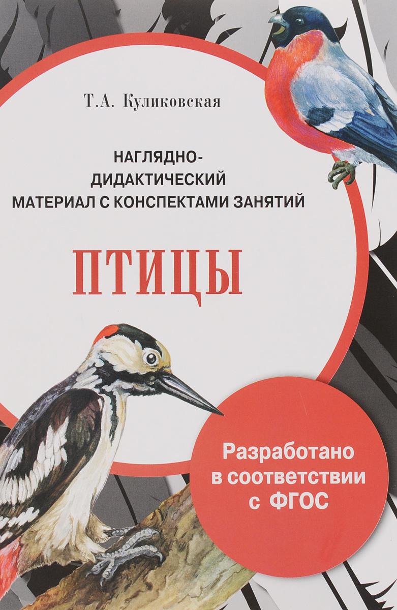 Птицы. Дидактический материал с конспектами занятий
