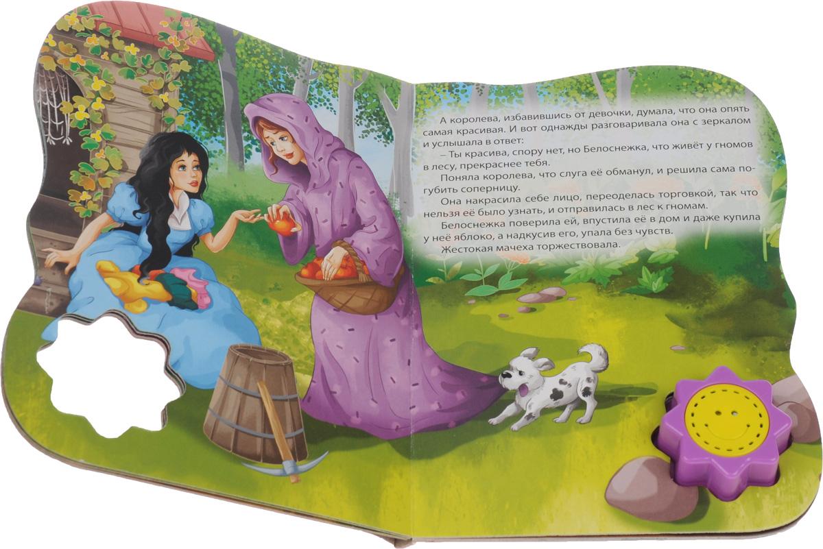 Белоснежка и семь гномов. Книжка-игрушка