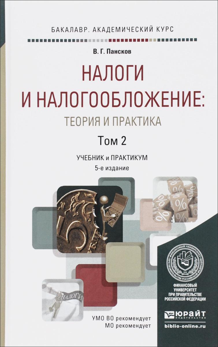 Налоги и Налогообложение. Теория и практика. Учебник. В 2 томах. Том 2