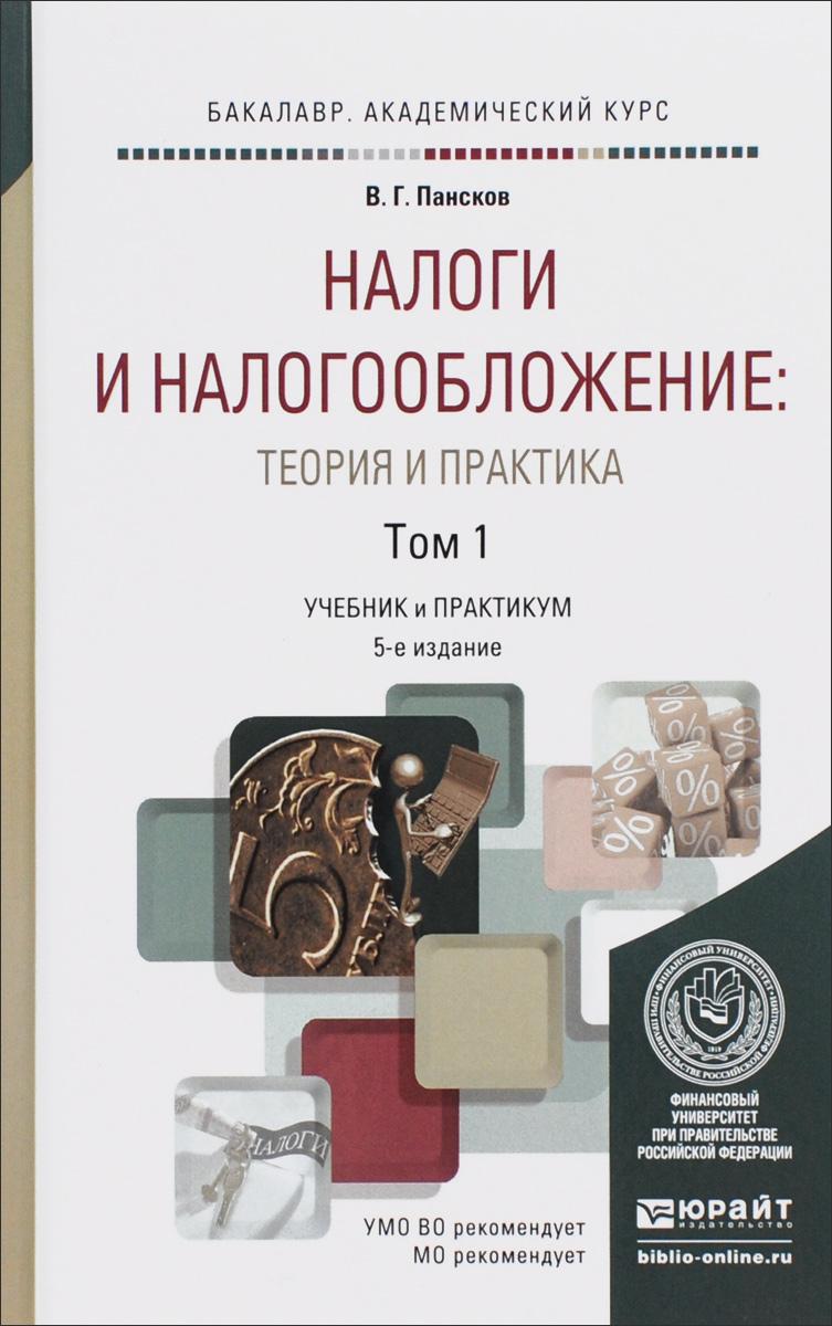 Налоги и налогообложение. Теория и практика. Учебник. В 2 томах. Том 1
