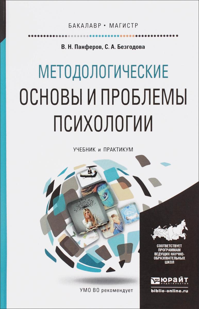 Методологические основы и проблемы психологии. Учебник