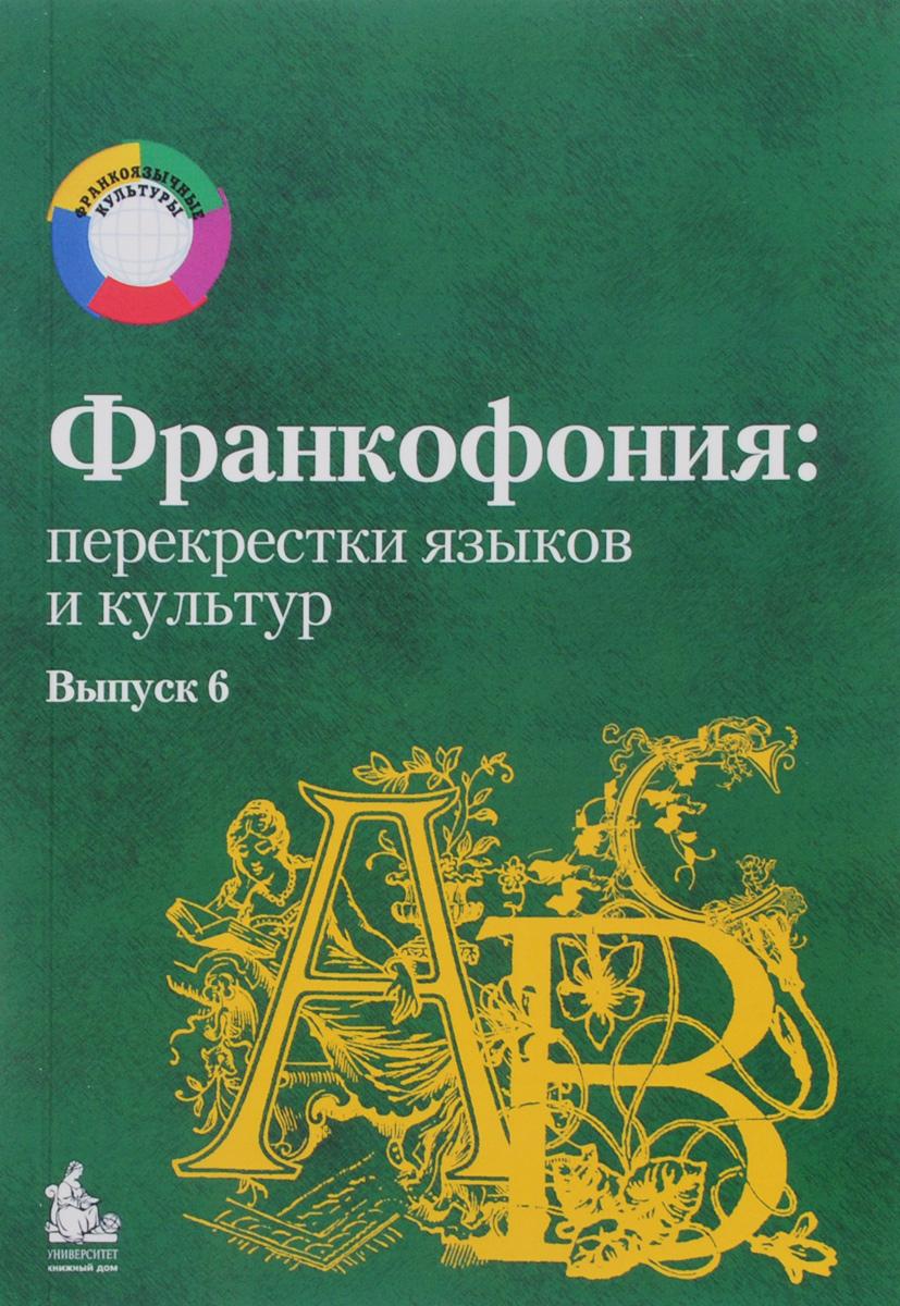 Франкофония. Перекрестки языков и культур. Выпуск 6