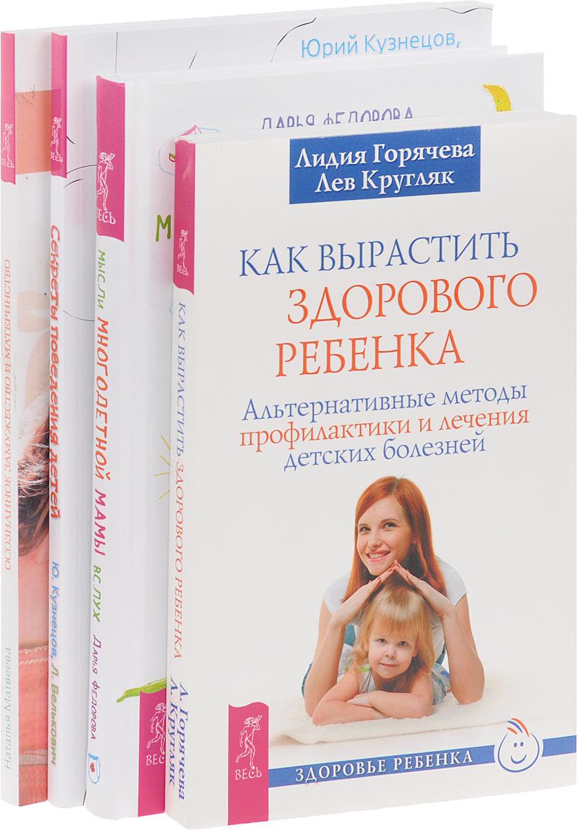 Как вырастить здорового ребенка. Мысли многодетной мамы вслух. Секреты поведения детей. Осознанное замужество и материнство (комплект из 4 книг)