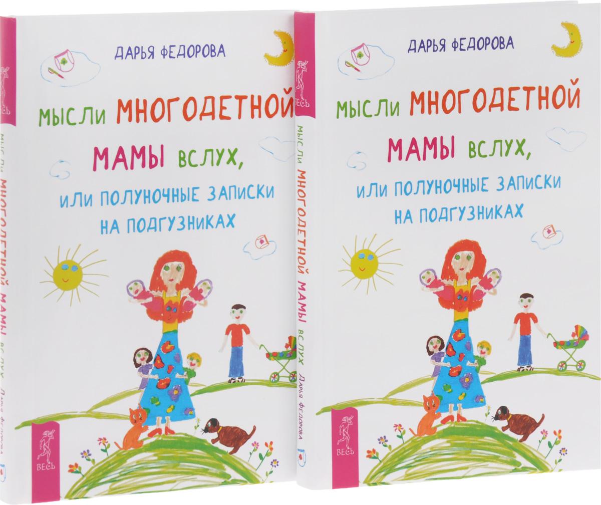 Мысли многодетной мамы вслух, или Полуночные записки на подгузниках (комплект из 2 книг)