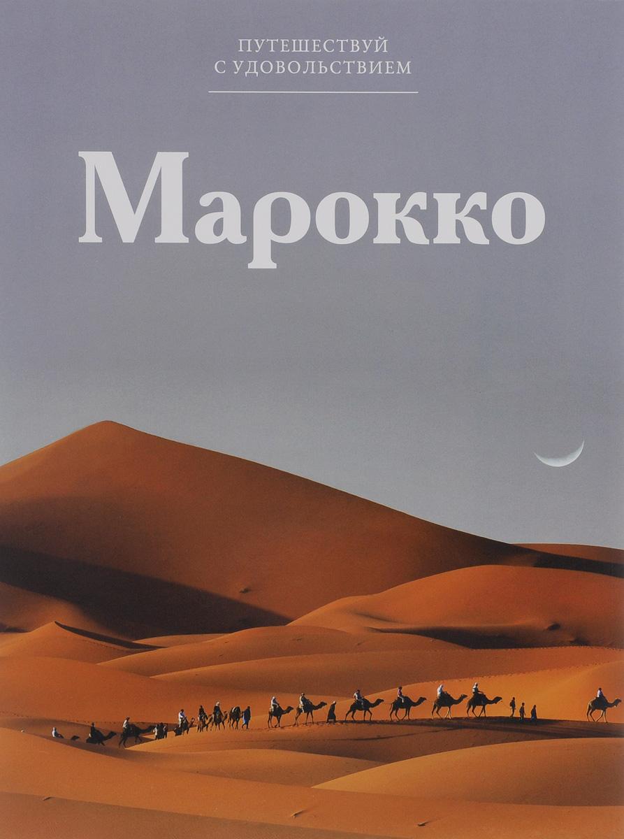 Д. Назаренко Марокко