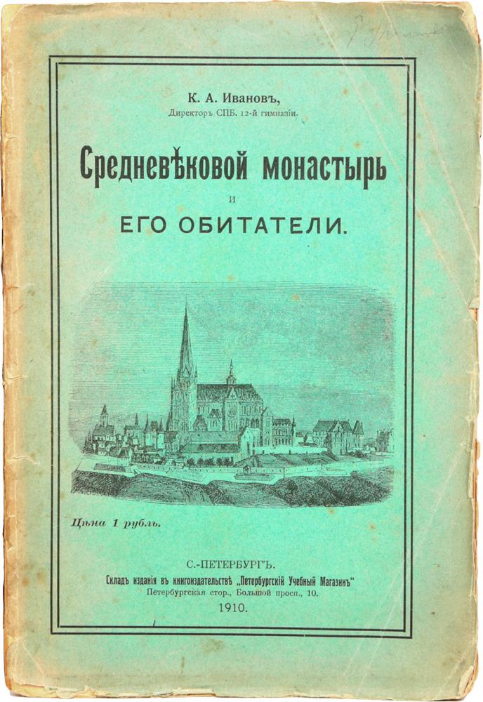Средневековый монастырь и его обитатели