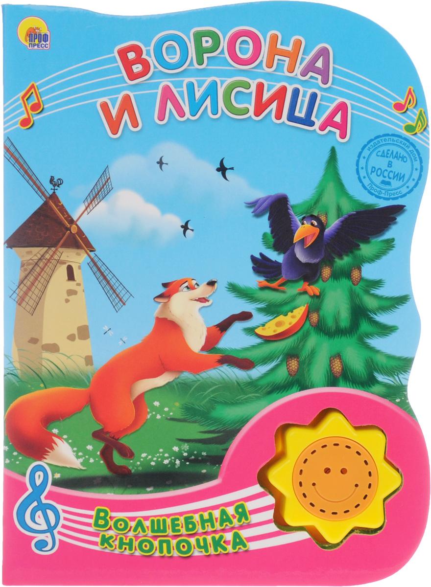 Ворона и лисица. Книжка-игрушка