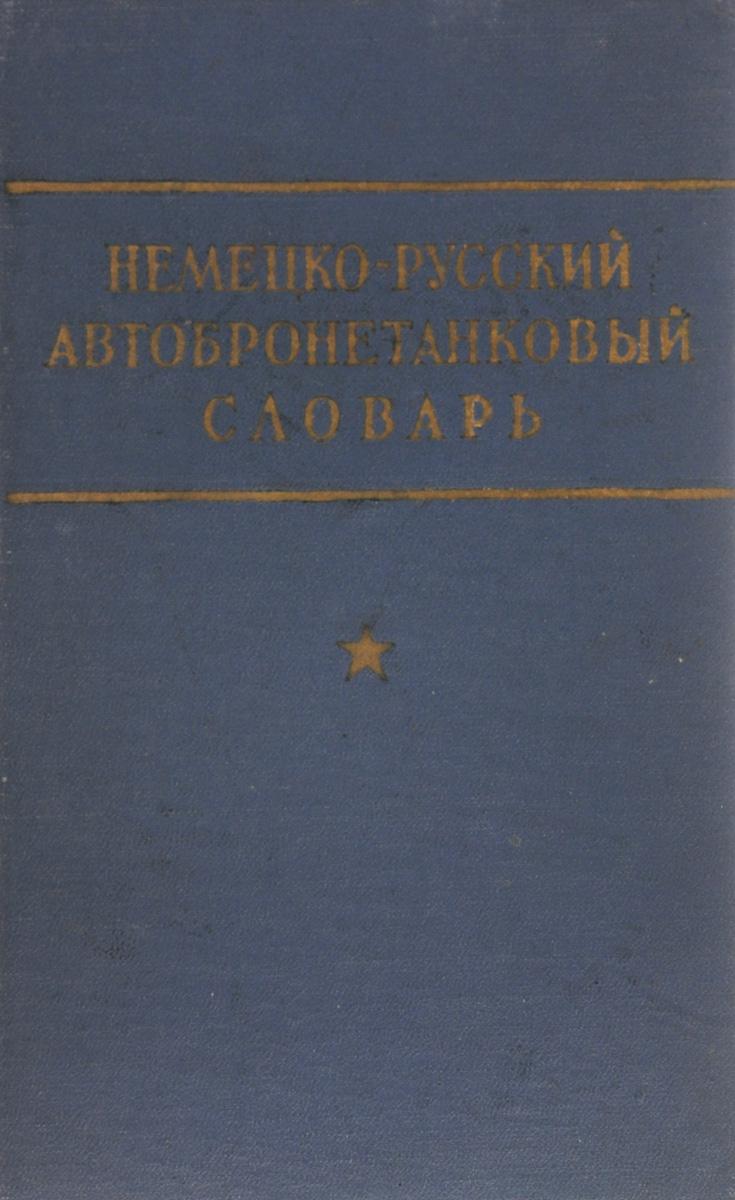 Немецко-русский автобронетанковый словарь