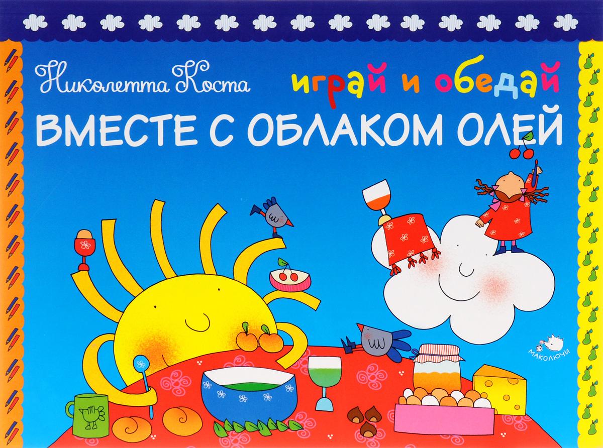 Играй и обедай вместе с Облаком Олей12296407Играйте, рисуйте, раскрашивайте, пишите, а ещё… завтракайте, обедайте и ужинайте вместе с Облаком Олей! В книге 48 страниц для весёлого творчества! Облако по имени Оля – персонаж родом из Италии, который так полюбился уже сотням тысяч детей по всему миру! Впервые в России книга-плейсмат – популярный в Европе вид детских изданий для творчества и развития! Страницы этой книги можно вынуть и положить на стол. Теперь рисовать, писать и раскрашивать можно прямо во время завтрака, обеда и ужина! Для детей до 3-х лет.