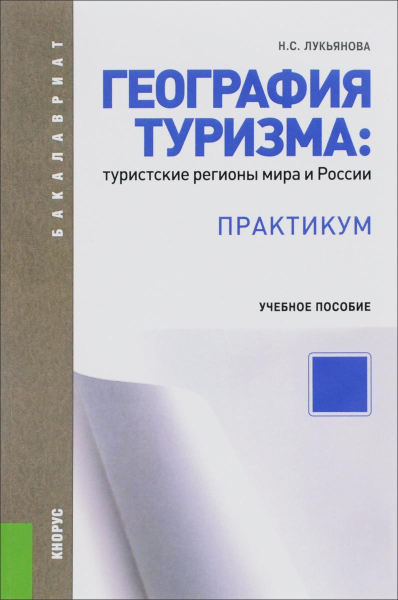 География туризма. Туристские регионы мира и России. Практикум