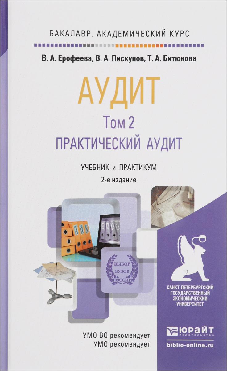 Аудит. В 2 томах. Том 2. Практический аудит. Учебник и практикум