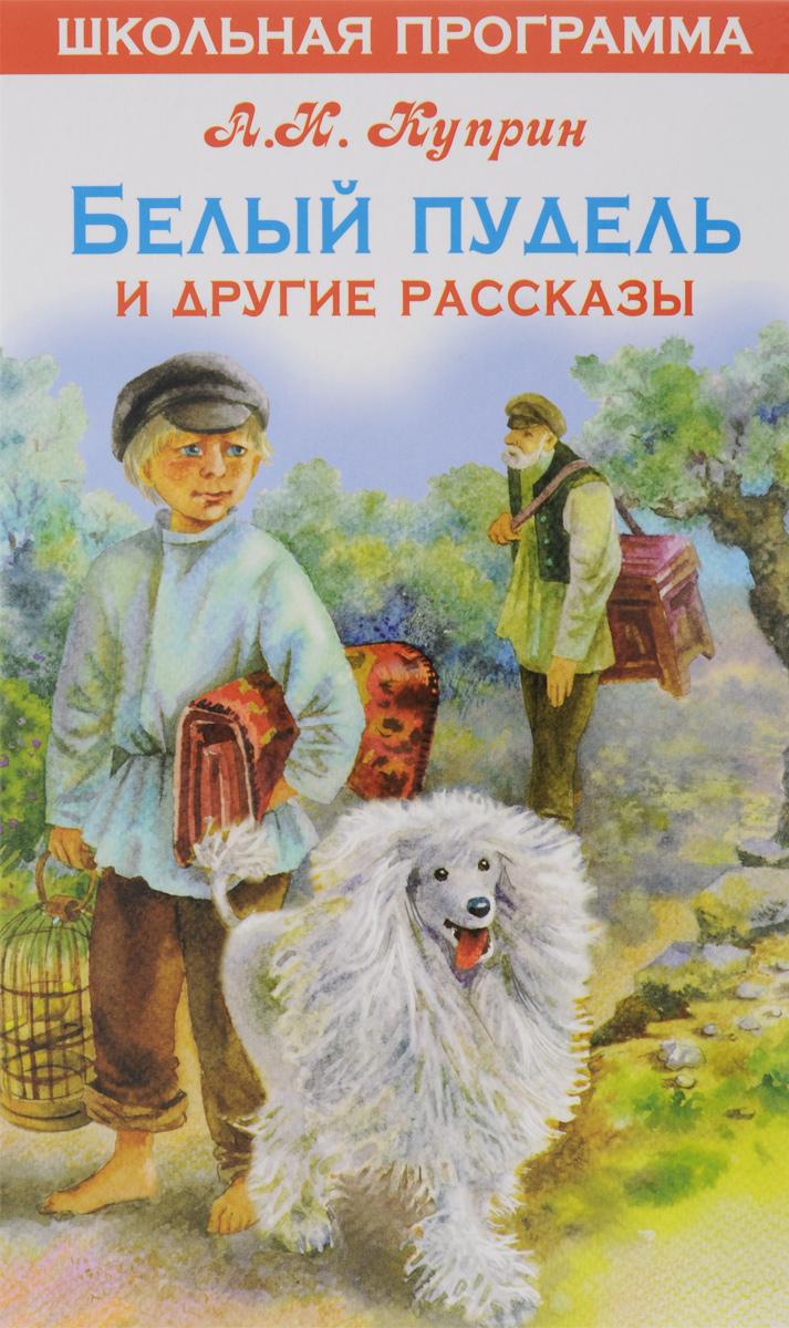 Белый пудель и другие рассказы