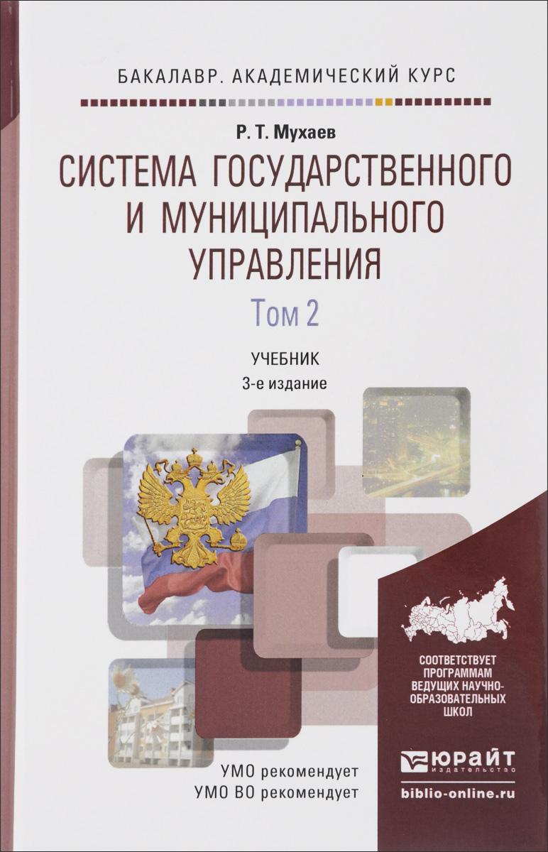 Система государственного и муниципального управления. В 2 томах. Том 2. Учебник
