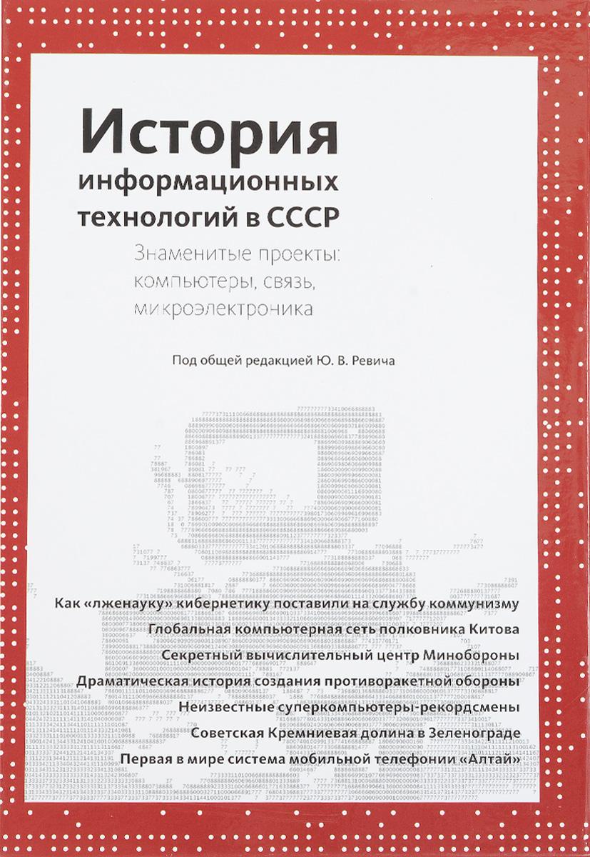 История информационных технологий в СССР. Знаменитые проекты. Компьютеры, связь, микроэлектроника