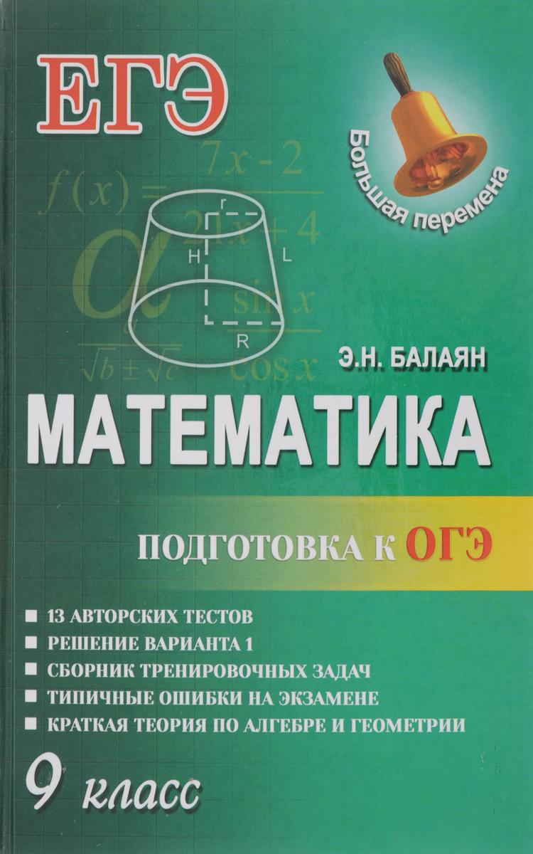 Математика. 9 класс. Подготовка к ОГЭ