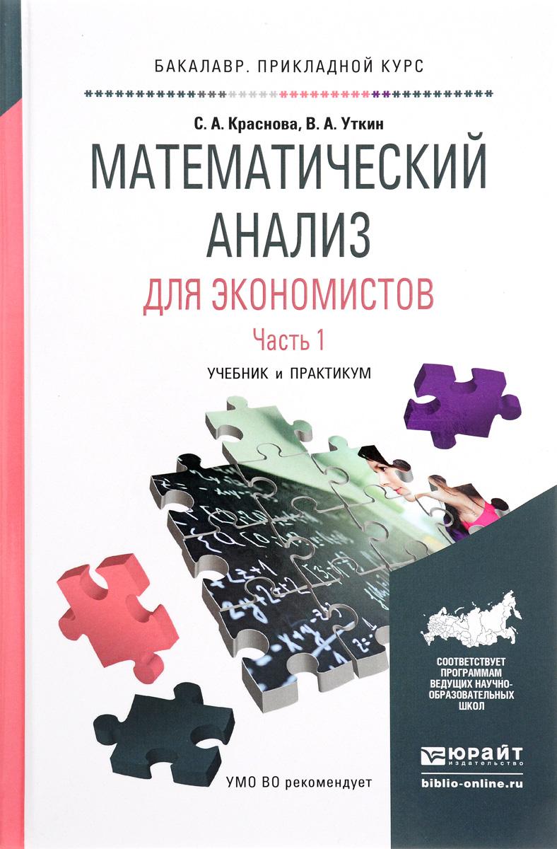 Математический анализ для экономистов. Часть 1. Учебник и практикум