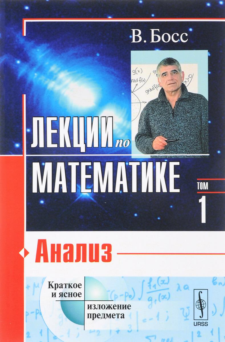Лекции по математике. Том 1. Анализ. Учебное пособие
