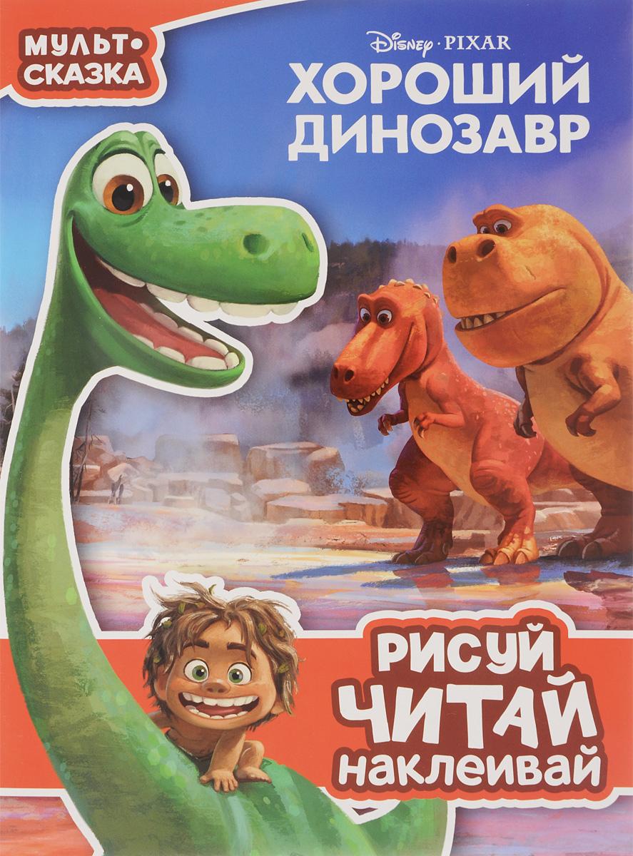 Хороший динозавр. Рисуй, читай, наклеивай