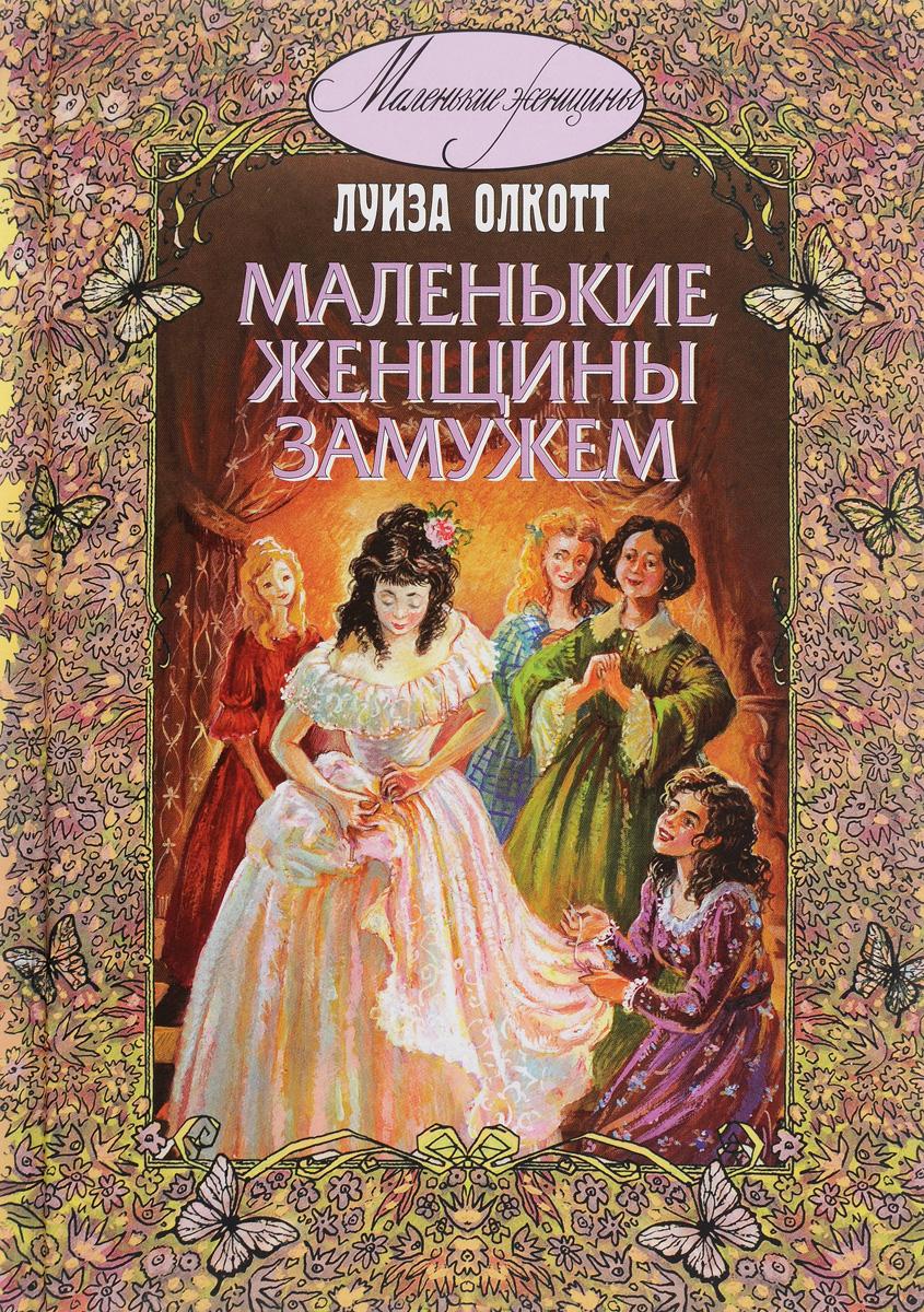 Маленькие женщины замужем12296407На страницах этой книги читатели вновь встретятся с известными во всем мире героинями повести «Маленькие женщины» — четырьмя сестрами семейства Марч, и узнают об их дальнейшей судьбе, живо и увлекательно рассказанной знаменитой американской писательницей Л.Олкотт. Для среднего школьного возраста.