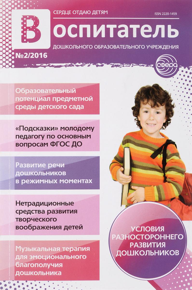Воспитатель ДОУ, №2, 2016