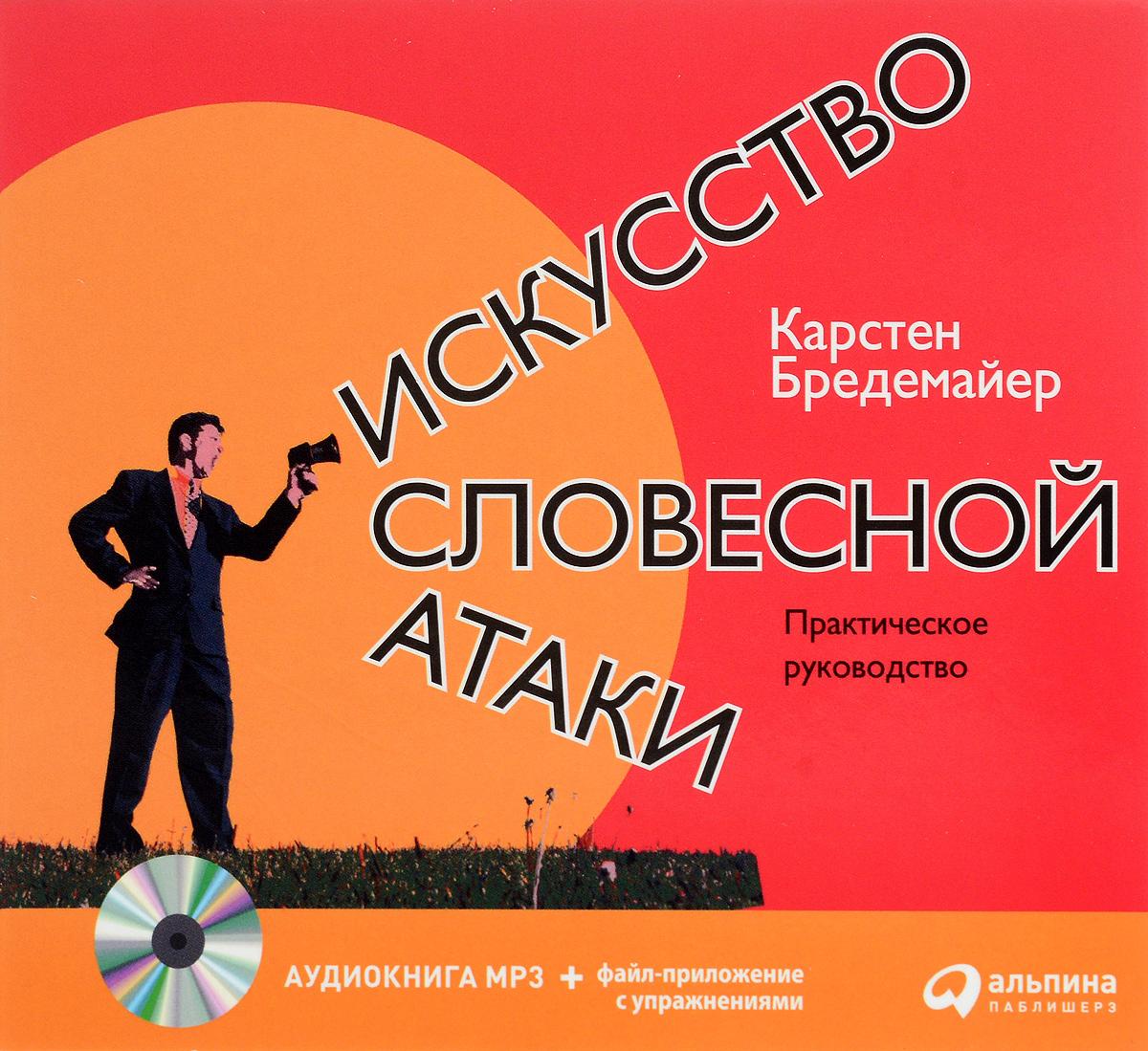 Искусство словесной атаки (аудиокнига MP3)